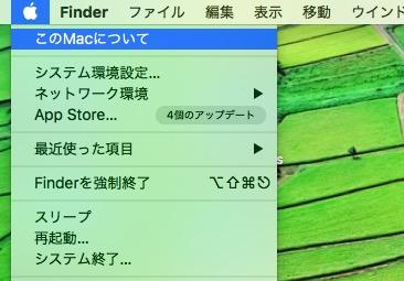 Mac モデルの確認方法