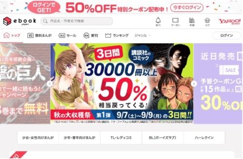 eBookJapanなら半額クーポンがもらえる