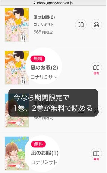 eBookJapanなら凪のお暇1巻,2巻が無料で読める