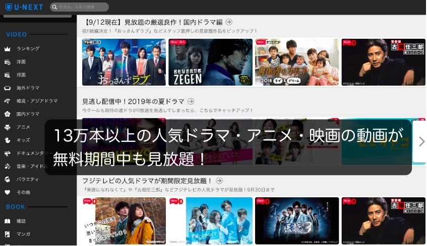 U-NEXTなら人気ドラマ・アニメ・映画が見放題