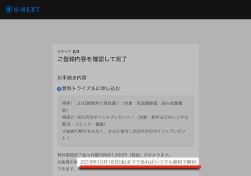 U-NEXT 登録内容と無料期間の確認
