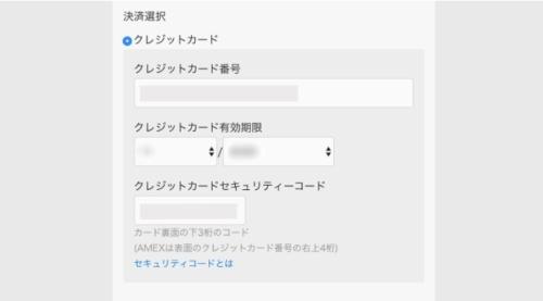 U-NEXT 登録お支払い方法の入力