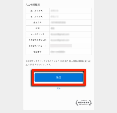 U-NEXT 登録内容の最終確認