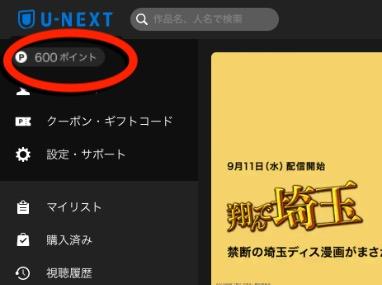 U-NEXT 登録でもらえる600円分ポイント
