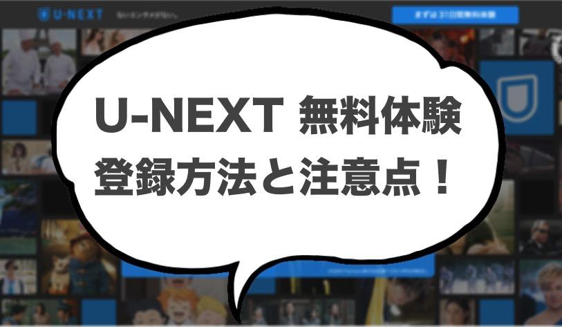 U-NEXT(ユーネクスト)の無料体験登録方法と注意点