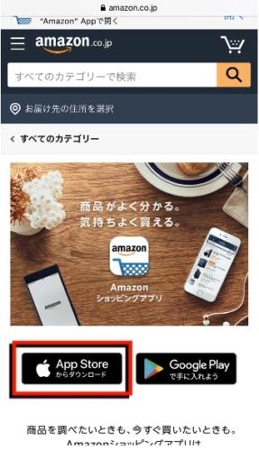 アマゾン公式ショッピンアプリのページ