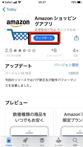 アマゾンアプリをアップデート