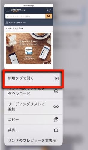 SafariブラウザでAmazonアプリを開く方法