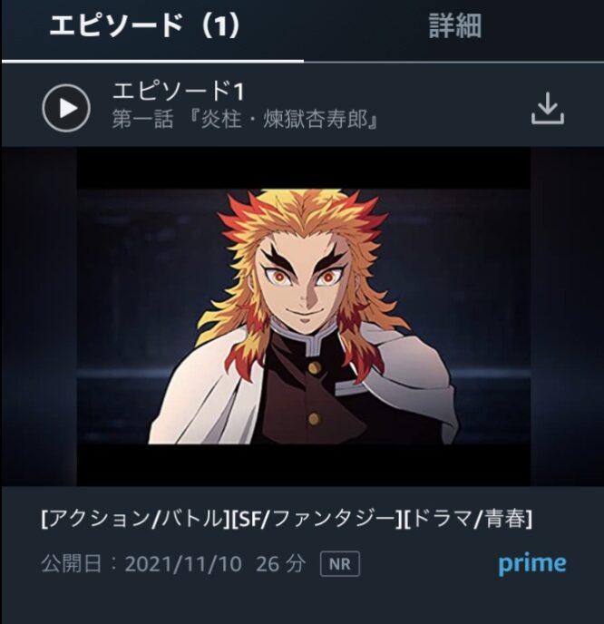 第一話「炎柱・煉獄杏寿郎」