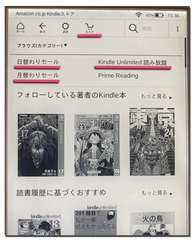 Kindle専用端末でキンドル本を買う方法