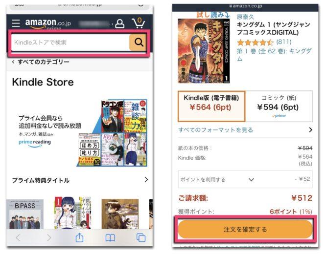 Kindle本の買い方の手順