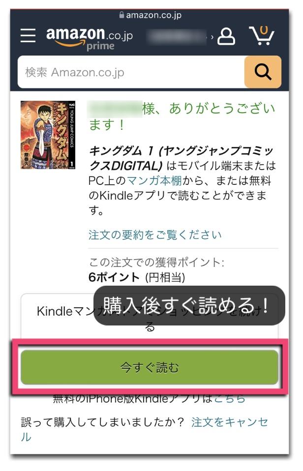 Kindle本の買い方と読み方