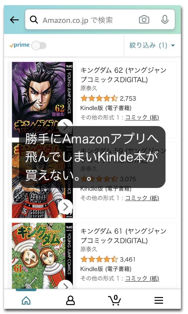 Kinlde本を買いたいのにAmazonアプリに強制的に飛んでしまう問題